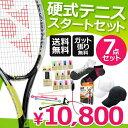 『即日出荷』 NEW TENNIS スタートセット(硬式テニスラケット初心者セット・中上級者セット(ラケットが選べる!!)1「あす楽対応」