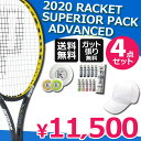 2020 RACKET SUPERIOR PACK ADVANCED 中級〜上級 テニスセット商品 TENNIS ラケットが選べる!! 4点セット 2020-racket-pack-ad