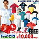 【最大3000円クーポン】ヨネックス メンズ Uni 福袋 夏物5点セ...
