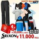 スリクソン SRIXON メンズ・Uni 上下セットが必ず入る!ウェア福袋 2021 HAPPYBAG 2021 3万円相当が入っ...