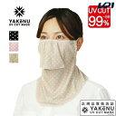 【365日出荷】「あす楽対応」日焼け防止 UVカットマスク ドットヤケーヌ ノーマル フェイスマスク マスク フェイスカバー ネックカバー 顔 首 日焼け対策 紫外線対策 UV対策 『即日出荷』