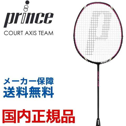 プリンス Prince バドミントンバドミントンラケット COURT AXIS TEAM コートアクシス チーム 7BJ049