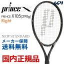 【全品10%OFFクーポン対象】プリンス Prince 硬式テニスラケット X 105 (290g) エックス105 (右利き用) 7TJ081
