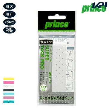 【10%OFFクーポン対象】Prince(プリンス) 「Super Tack Pro(スーパー タック プロ)1本入 OG111」オーバーグリップテープ【KPI】