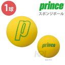 KPIで買える「【全品10%OFFクーポン】【1球単位・バラ売り】「あす楽対応」Prince(プリンス)「スポンジボール8.0 PL024」キッズテニスボール 『即日出荷』」の画像です。価格は290円になります。