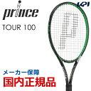 プリンス Prince テニス 硬式テニスラケット TOUR 100 (ツアー100) 7TJ074 フレームのみ