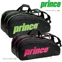 【全品10%OFFクーポン対象】Prince(プリンス)[ラケットバッグ(9本入) TT701]テニスバッグ