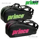 【全品10%OFFクーポン対象】Prince(プリンス)[ラケットバッグ(6本入) TT702]テニスバッグ