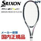 【全品10%OFFクーポン〜9/26】「あす楽対応」スリクソン SRIXON テニス硬式テニスラケット SRIXON REVO CV 5.0 OS スリクソン レヴォ SR21804 フレームのみ 『即日出荷』