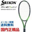 【全品10%OFFクーポン対象】「あす楽対応」スリクソン SRIXON テニス硬式テニスラケット SRIXON REVO CV 3.0 F スリクソン レヴォ SR21806フレームのみ 『即日出荷』