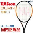『10%OFFクーポン対象』ウイルソン Wilson 硬式テニスラケット BURN 100LS バーン100LS WR0