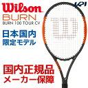 【10%OFFクーポン対象▼〜6/3 9:59】「あす楽対応」ウイルソン Wilson 硬式テニスラケット BURN 1
