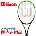 【10%OFFクーポン対象〜7/30】【フレームのみ】ウイルソン Wilson 硬式テニスラケット BLADE 98S V7.0 ブレード98S WR013811S
