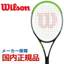 【全品10%OFFクーポン】ウイルソン Wilson 硬式テニスラケット BLADE 104 V7.0 ブレード104 WR013911S