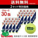 【365日出荷】「あす楽対応」【2箱セット】Wilson(ウイルソン)【TOUR STANDARD(ツアー・スタンダード)...