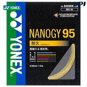 【新色登場】YONEX(ヨネックス)【NANOGY95(ナノジー95)】バドミントンストリング