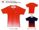 【送料無料】男子日本代表着用モデル!【2011新製品】YONEX(ヨネックス)【Men's メンズシャツ...