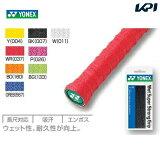 【ヨネックスフェア】YONEX(ヨネックス)ウェットスーパーストロンググリップAC133[オーバーグリップ]