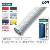 【「ヨネックスフェア」YONEX(ヨネックス)ウェットスーパーデコボコツイングリップAC134[オーバーグリップテープ]