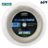 【2017新色登場】YONEX(ヨネックス)「BG66 ULTIMAX(BG66アルティマックス) 200mロール BG66UM-2」 バドミントンストリング(ガット)【smtb-k】【kb】【KPI】