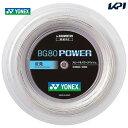 【エントリーでP10倍&最大4000円クーポン〜10/29▼】YONEX(ヨネックス)「BG80 POWER(BG80パワー)200mロール BG80P-2」バドミントンストリング(ガット)