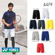 「2017モデル」YONEX(ヨネックス)「Uni ユニハーフパンツ(スリムフィット) 15048」テニス&バドミントンウェア「2016SS」