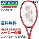 【全品10%クーポン】ヨネックス YONEX テニス硬式テニ