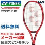 ヨネックス YONEX テニス硬式テニスラケット VCORE ELITE Vコア エリート 18VCE「大坂なおみ全米オープン優勝記念キャンペーン」「Vコアレッドキャンペーン」