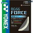 YONEX(ヨネックス)「BG66フォース BG66F-004-470」バドミントンストリング(ガット)[ネコポス可]
