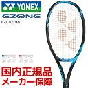 「あす楽対応」ヨネックス YONEX 硬式テニスラケット EZONE 98 Eゾーン98 17EZ98-576 『即日出荷』【kpi_d】