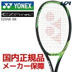 「2017新製品」YONEX(ヨネックス)「EZONE 98(Eゾーン98) 17EZ98」硬式テニスラケット「大坂なおみ全米オープン優勝記念キャンペーン」「Vコアレッドキャンペーン」