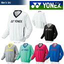 【全品10%OFFクーポン対象】YONEX(ヨネックス)「UNI 裏地付Vブレーカー 32020」ウェア「2017SS」