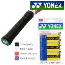 YONEX(ヨネックス)ドライタッキーグリップ(3本入り) AC153-3」オーバーグリップテープ