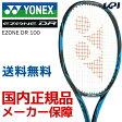 「新デザイン」「2017モデル」YONEX(ヨネックス)「EZONE DR 100(Eゾーン ディーアール 100) ブラック×ブルー EZD100-188」硬式テニスラケット【KPI】
