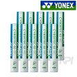 『即日出荷』YONEX(ヨネックス)「サイバーテック02 10ダース FC-02」シャトルコック「あす楽対応」