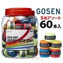 【期間限定!応援価格】GOSEN(ゴーセン)「スーパータックグリップ(60本入)アソート OG106」オーバー...