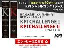 KPI24で買える「対象シャトルコック10ダース購入でKPIシャトルプレゼントキャンペーンエントリー」の画像です。価格は1円になります。
