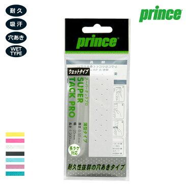 Prince(プリンス) 「Super Tack Pro(スーパー タック プロ)1本入 OG111」オーバーグリップテープ【KPI】