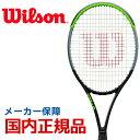 【ベストマッチストリングで張り上げ無料】【365日出荷】「あす楽対応」ウイルソン Wilson テニス硬式テニスラケット BLADE 100UL V7.0 ブレイド100UL V7.0 WR01411