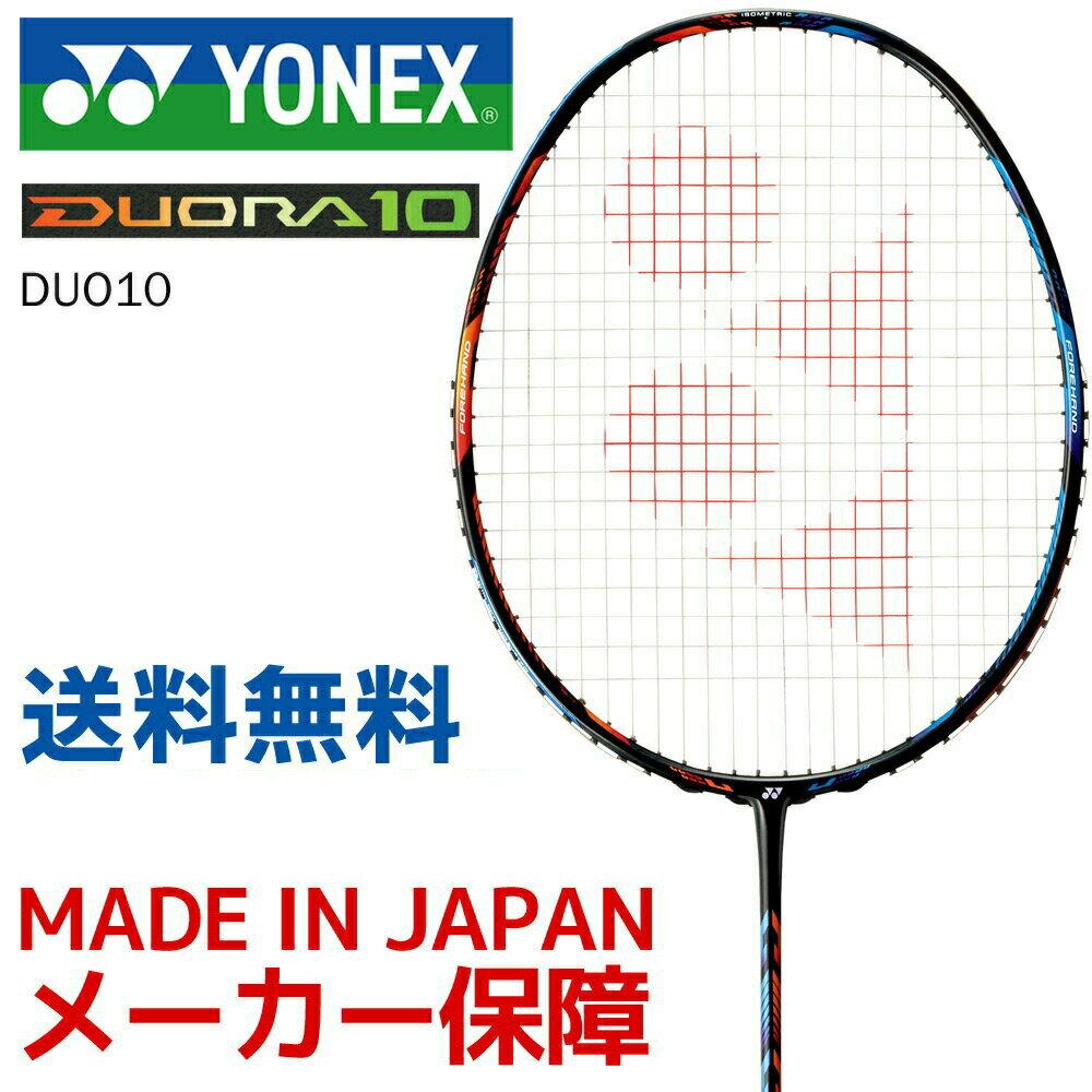「2017新製品」YONEX(ヨネックス)「DUORA10(デュオラ10) DUO10」バドミントンラケット