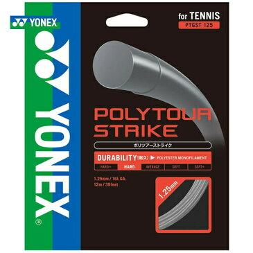 ヨネックス YONEX テニスガット・ストリング POLYTOUR STRIKE 120 ポリツアーストライク120 PTGST120