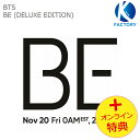 送料無料 各ショップ限定特典付 防弾少年団 BTS アルバム【BE (Deluxe Edition) 】バンタン / 韓国音楽チャート反映/1次予約
