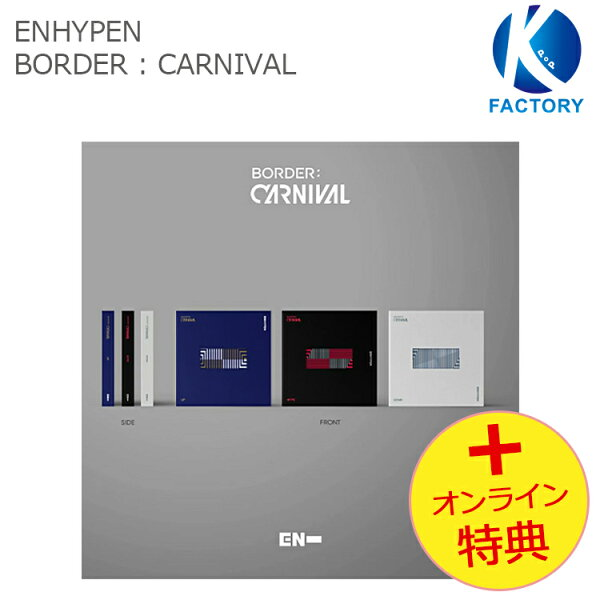 オンライン特典付き ENHYPENミニ2集アルバム BORDER:CARNIVAL 3種セットエンハイフンアイランド/韓国音楽