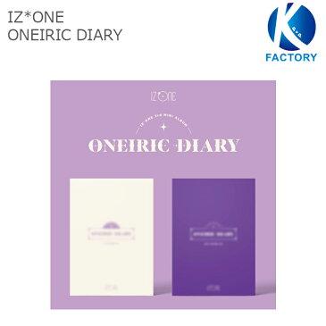 当店限定特典付き 送料無料 IZ*ONE ミニ3集アルバム Oneiric Diary 2種セット IZONE アイズワン PRODUCE48 プデュ48 AKB48 HKT48/韓国音楽チャート反映/1次予約