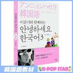 イ・ジュンギと一緒にアンニョンハセヨ韓国語3(Book+2CD)(日本語版)(韓国盤)イ・ジュンギ