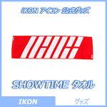 iKONアイコン公式グッズスローガンタオル/SHOWTIME/IKON