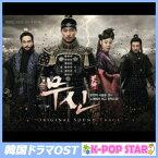 武神 韓国ドラマOST (MBC) [CD]