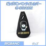 BIGBANGペンライトケースG-DRAGON/ビッグバンペンライトポーチG-DRAGON