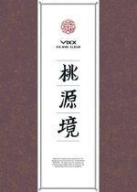 VIXX_4thMiniAlbum_[桃源境](誕生花ver.)