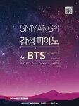 韓国楽譜集人気ユーチューバーSMYANGの感性K-POPピアノforBTS防弾少年団(韓国語)